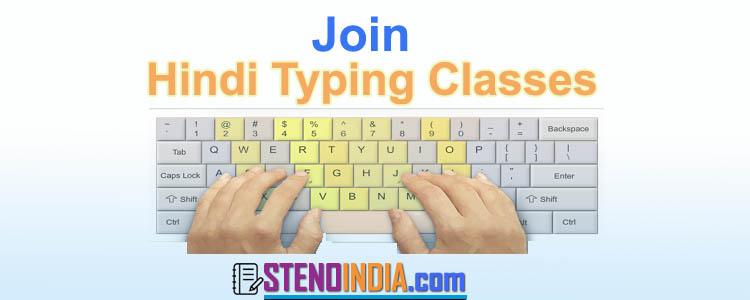 online hindi typing practice